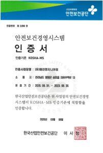 KOSHA18001